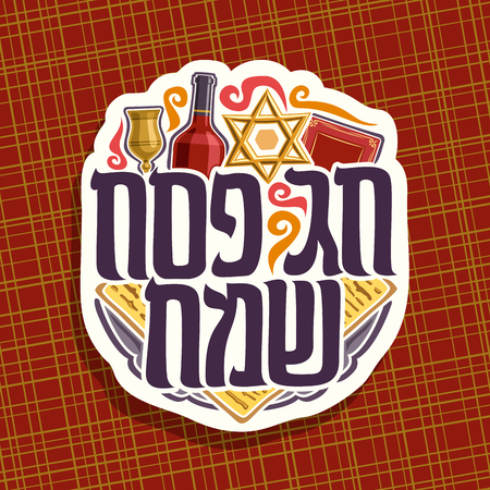 Vector logo for Passover holiday, decorative handwritten font for text happy passover in hebrew, sign with star of david, religious haggadah, kosher matzah, bottle of red wine and golden cup on plate. Illustration