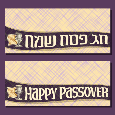Vector greeting cards for Passover holiday with copy space, banners with curved ribbon, decorative handwritten font for text happy passover in hebrew, kosher flatbread matzah, silver vintage wine cup. Illustration