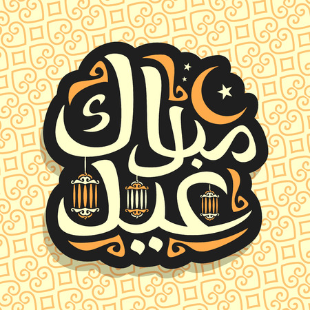 Vector logo for muslim holiday Eid Mubarak, calligraphy sign with original brush typeface for words eid mubarak in arabic language, black label with crescent, stars and lanterns on oriental pattern. Illustration