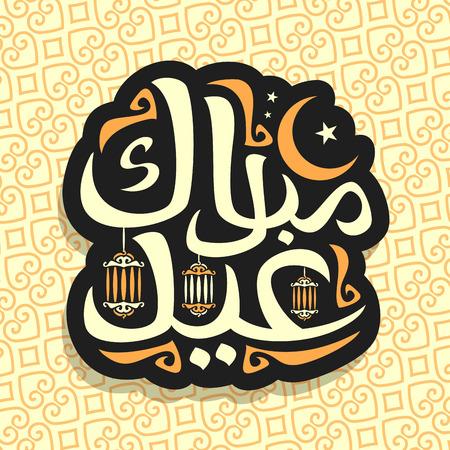 导航穆斯林假日Eid穆巴拉克的标志,书法标志与原始的刷子字体的词所eid穆巴拉克以阿拉伯语,黑标签与新月形,星和灯笼在东方样式。