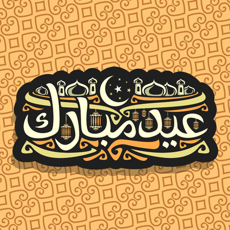 Vector logo for muslim holiday Eid Mubarak, calligraphy sign with original brush typeface for words eid mubarak in arabic, black tag with dome of mubarak mosque, lamps and moon with stars on night sky