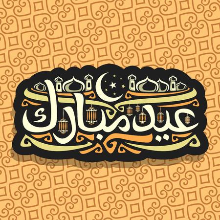 矢量标志为穆斯林节日开斋节穆巴拉克,书法标志与原始毛笔字体的阿拉伯语开斋节穆巴拉克,黑色标签与穆巴拉克清真寺圆顶,灯和月亮与星星在夜空