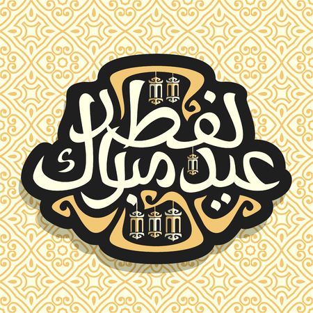 Muslim greeting calligraphy Eid al-Fitr Mubarak, dark sign with original brush typeface for word eid al fitr mubarak in Arabic, label with hanging lanterns on Moroccan seamless pattern.