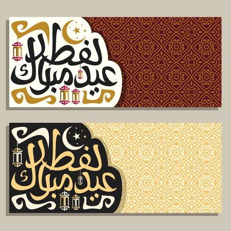 Vector greeting cards with muslim calligraphy eid al fitr mubarak vector vector greeting cards with muslim calligraphy eid al fitr mubarak original brush typeface for words eid al fitr mubarak in arabic moon on night m4hsunfo
