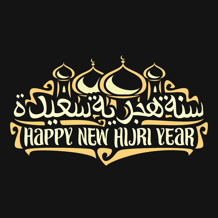 Vector logo for Islamic New Year, on poster mubarak mosque with golden domes and minarets, muslim greeting calligraphy on dark background, original brush type for words happy new hijri year in arabic. Illustration