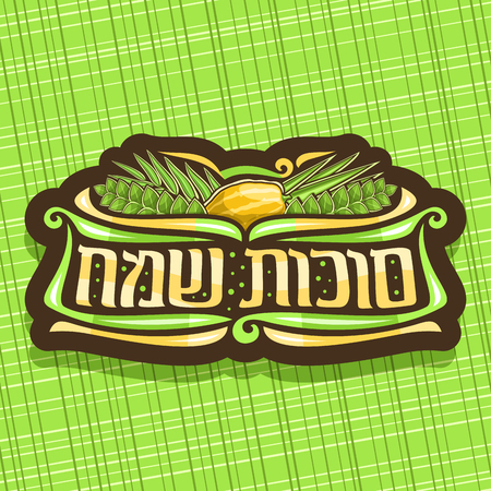 Vector logo for jewish holiday Sukkot, brown sign with four species of festive food - citrus etrog, palm branch, arava willow and green myrtle, original brush typeface for words happy sukkot in hebrew Stock Vector - 104185243