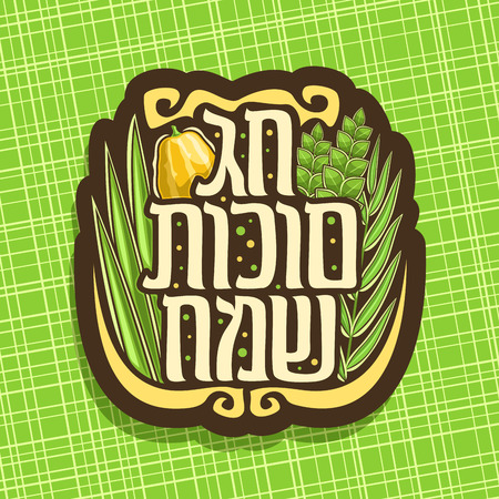 Vector logo for jewish holiday Sukkot, brown sign with four species of festive food - citrus etrog, palm branch, arava willow and green myrtle, original brush typeface for words happy sukkot in hebrew