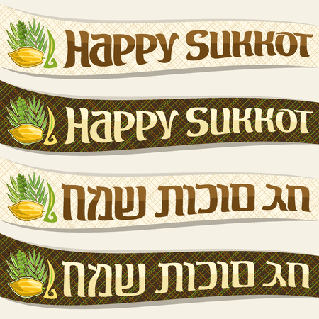Vector set of ribbons for jewish holiday Sukkot, curved banner with four species of festive food - citrus etrog, palm branch, willow and myrtle, original brush typeface for word happy sukkot in hebrew Illustration