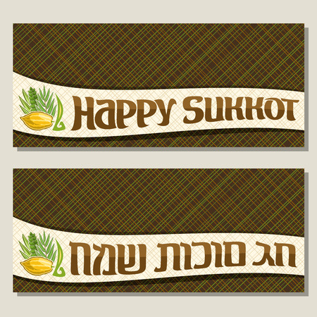 Vector greeting cards for jewish holiday Sukkot with copyspace, curved ribbon with four species of festive food and original brush typeface for word happy sukkot in hebrew on brown abstract background Çizim