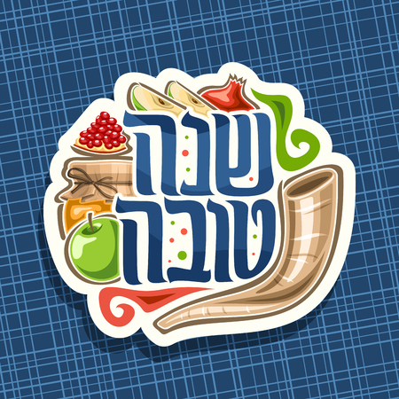 Theme for jewish holiday Rosh Hashanah, cut paper sign with ritual horn, healthy food - autumn honey, green apple and sweet pomegranate, original brush typeface for words shana tova in hebrew.