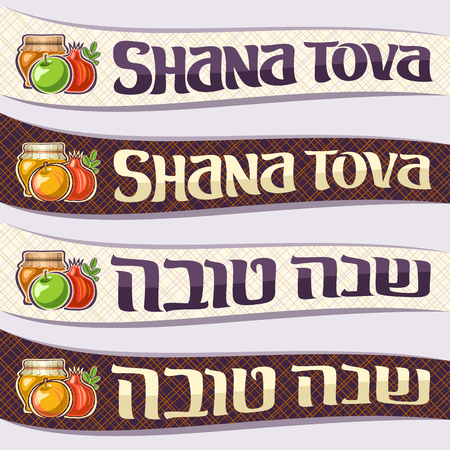 Set of ribbons for jewish holiday Rosh Hashanah, curved banners with honey in pot, kosher food - sweet apple and healthy pomegranate, original brush typeface for words shana tova in hebrew.