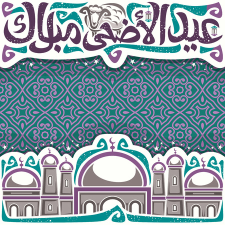 Vector frame for Eid al-Adha holiday with copy space on oriental pattern, headline with lettering for words eid al adha mubarak in arabic and lamb animal for qurban bayrami, cartoon dome and minarets.