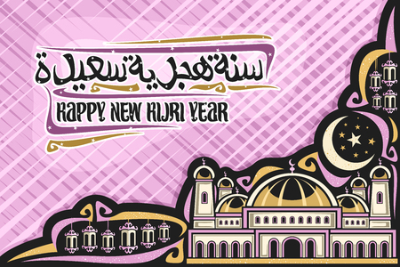 Vector greeting card for New Hijri Year, original brush calligraphy for words happy new hijri year in arabic, cartoon old mosque with domes and minarets, oriental hanging lamps on black background.