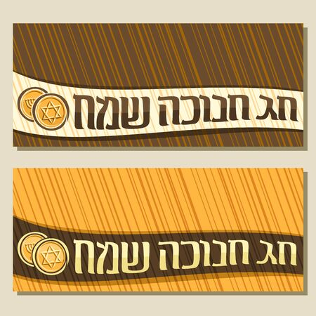 Vector layouts for Hanukkah holiday, decorative greeting cards with copy space, gold chocolate coins and handwritten font for words happy hanukkah in hebrew on brown and yellow striped background.