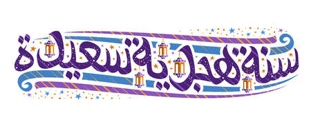 Vector greeting card for New Hijri Year, flyer with unique calligraphic lettering for purple words happy new hijri year in arabic, old lams, decorative confetti and art flourishes on white background. 스톡 콘텐츠 - 152226180