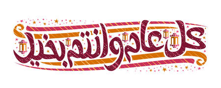 Vector greeting card for Islamic New Year, flyer with unique calligraphic lettering for red words islamic new year in arabic, old lams, decorative confetti and art flourishes on white background. 일러스트