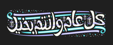 Vector greeting card for Islamic New Year, flyer with unique calligraphic lettering for words islamic new year in arabic, old lams, decorative confetti and blue art flourishes on dark background. 스톡 콘텐츠 - 152230059