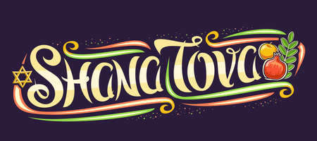 Vector text - Shana Tova, creative calligraphic font, decorative art curls, cartoon apple and pomegranate for jewish new year rosh hashanah, greeting card with unique brush type for words shana tova. 矢量图像