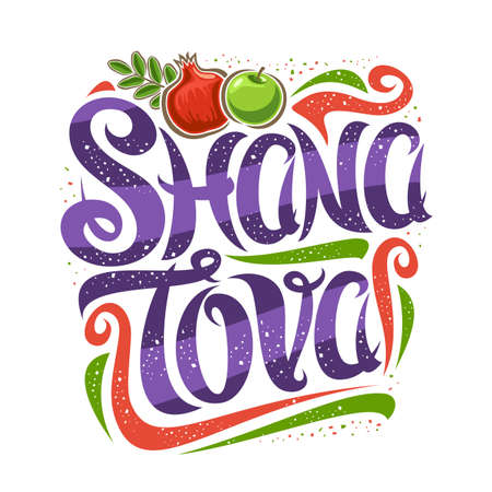 Vector text - Shana Tova, creative calligraphic font, decorative art curls, cartoon apple and pomegranate for jewish new year rosh hashanah, square placard with unique brush type for words shana tova. 矢量图像