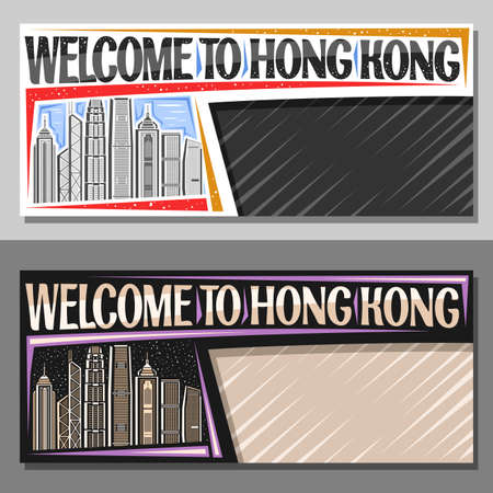 Vector layouts for Hong Kong with copy space, decorative voucher with line illustration of chinese city scape on day and dusk sky background, art design tourist coupon with words welcome to hong kong. 向量圖像