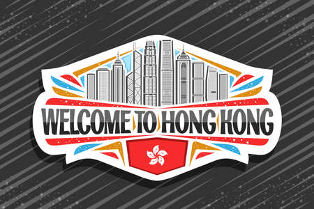 Hong Kong, decorative label with outline illustration of famous chinese city scape on day sky background, tourist fridge magnet with unique lettering for words welcome to hong kong.