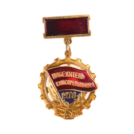 USSR badge winner of socialist competition photo