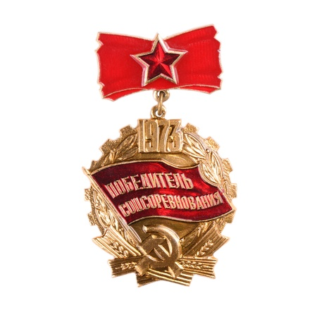 USSR badge winner of socialist competition 1973 photo