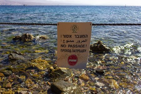 There Is No Passage sea. No swim in Israel