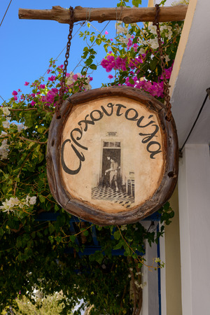 kyklades: MELOS, GREECE - SEPTEMBER 3, 2012: Sign of Archontoulas Restaurant in the town of Plaka, renowned for its Greek cuisine and special recipes.