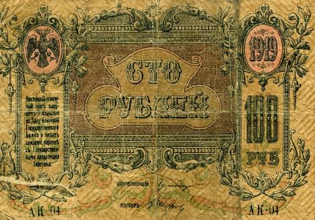 communism: Vintage banknote -100 rouble, 1919 year, Russia.