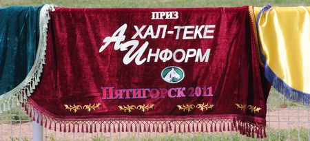 blanket horse: PYATIGORSK, RUSSIA - AUGUST 21: Horse blanket, race for the prize of Almanah