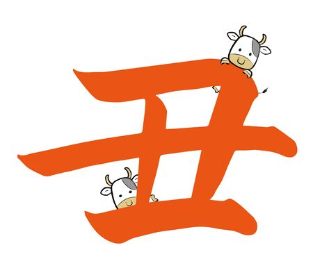 The brush letter of the ox and the cute cow