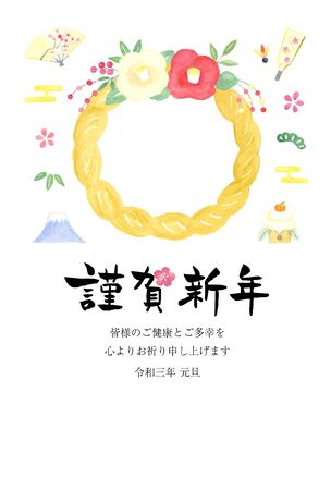 New Year's Card Template Shimenawa Drawn with Watercolor