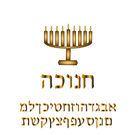 menora: Hanukkah. Candlestick -Hanukiya. Hanukkah Sameach. Congratulations Hanukkah. Golden Hebrew alphabet. Vector illustration.