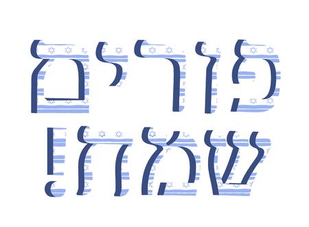 hebrew: 3d letter Hebrew. Blue font Hebrew. Caption - Purim Sameach. Letters Hebrew Star of David.  illustration. Illustration
