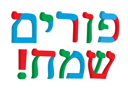 hebrew alphabet: 3d letter Hebrew. The word Purim Sameach. Color Hebrew font. Multicolored letters. illustration.