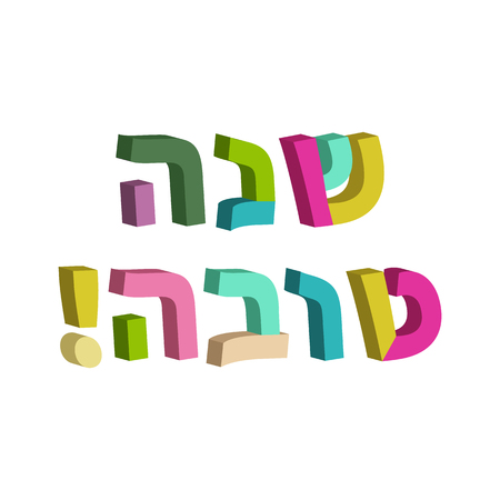 hebrew: Shana Tova in Hebrew. 3d text in Hebrew. Jewish New Year. Rosh Hashanah. illustration.