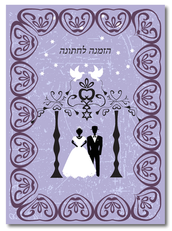hebrew: Invitation to the Huppah. Lavender invitation to a Jewish wedding. Hebrew.