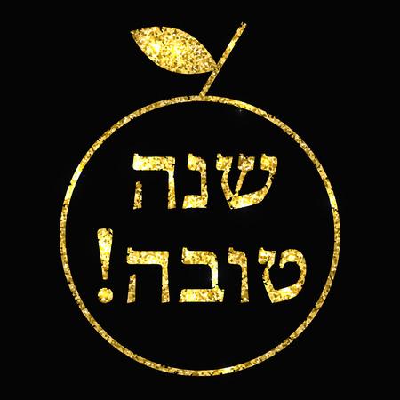 golden apple: The golden apple with the inscription in Hebrew Shana Tova. Jewish New Year. Illustration