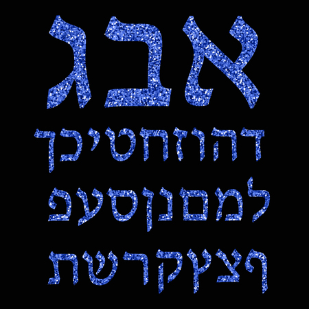 Blue Alphabet Hebrew. Hebrew font illustration Illustration