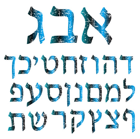 青いぼろぼろヘブライ語フォントです。ぼろぼろのヘブライ語アルファベット。ユダヤ人の言語の文字が。