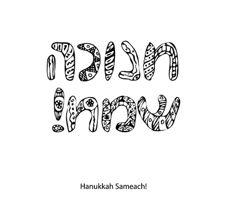 hebrew: The inscription in Hebrew Hanukah Sameach Illustration