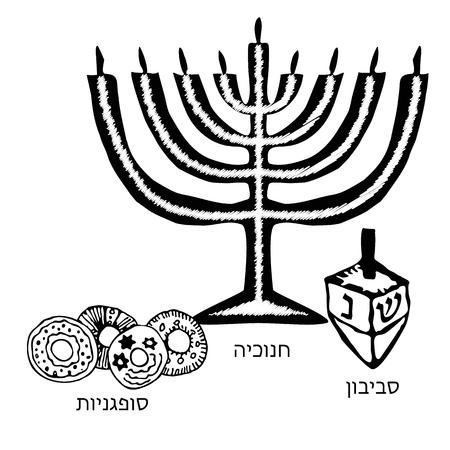 Jewish religious holiday of Hanukkah