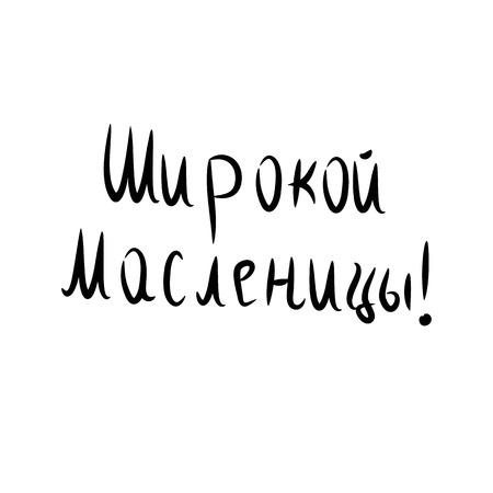 L'inscription en russe salutation Maslenitsa. Caractères. tirage à la main. Vector illustration sur fond isolé