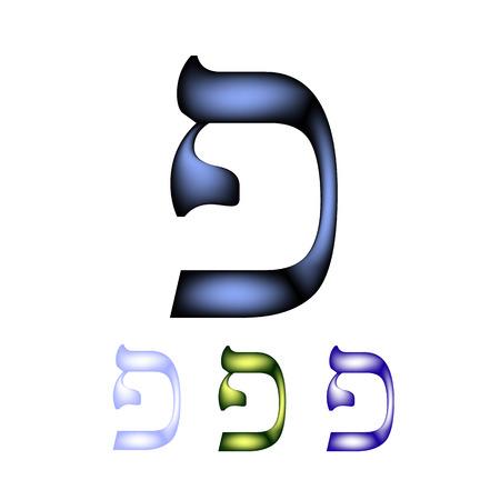 hebrew letters: Hebrew font language. Letter fei.