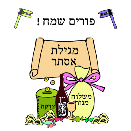 oznei: The inscription in Hebrew Happy Purim. Elements for the Jewish holiday. Scroll Megillat Esther, Mishloach Manot, tzedakah box, bottle of wine, glass, ozney, gomentashn, candy, ratchet. Doodle,, hand draw Vector illustration