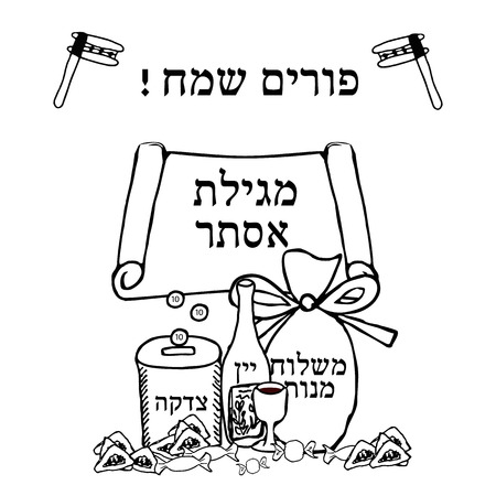 oznei: The inscription in Hebrew Happy Purim. Elements for the Jewish holiday. Scroll Megillat Esther, Mishloach Manot, tzedakah box, bottle of wine, glass, ozney, gomentashn, candy, ratchet. Doodle, sketch, hand draw, coloring silhouettes Vector illustration
