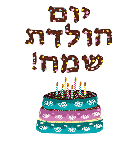 yom: Beautiful chocolate cake with birthday candles. The inscription in Hebrew Hayom Yom Huledet In translation birthday. Doodle. Hand draw. Vector illustration.