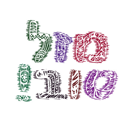 Greeting inscription in Hebrew, Mazal Tov. In translation I wish you happiness. Doodle, sketch, draw hand. Font letters. Coloring. Hanukkah. Vector illustration on isolated background Ilustração