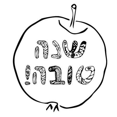 jewish: Apple with an inscription Shana Tova. Jewish New Year Rosh a Hashanah 5778. Hebrew. Doodle. Sketch. Hand draw. Vector illustration on isolated background